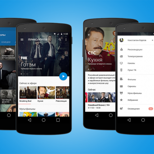 Entertainment Guide Mobile Application PSD