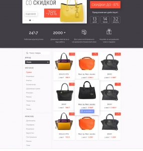 eCommerce Fashion Deal Website Template Free PSD