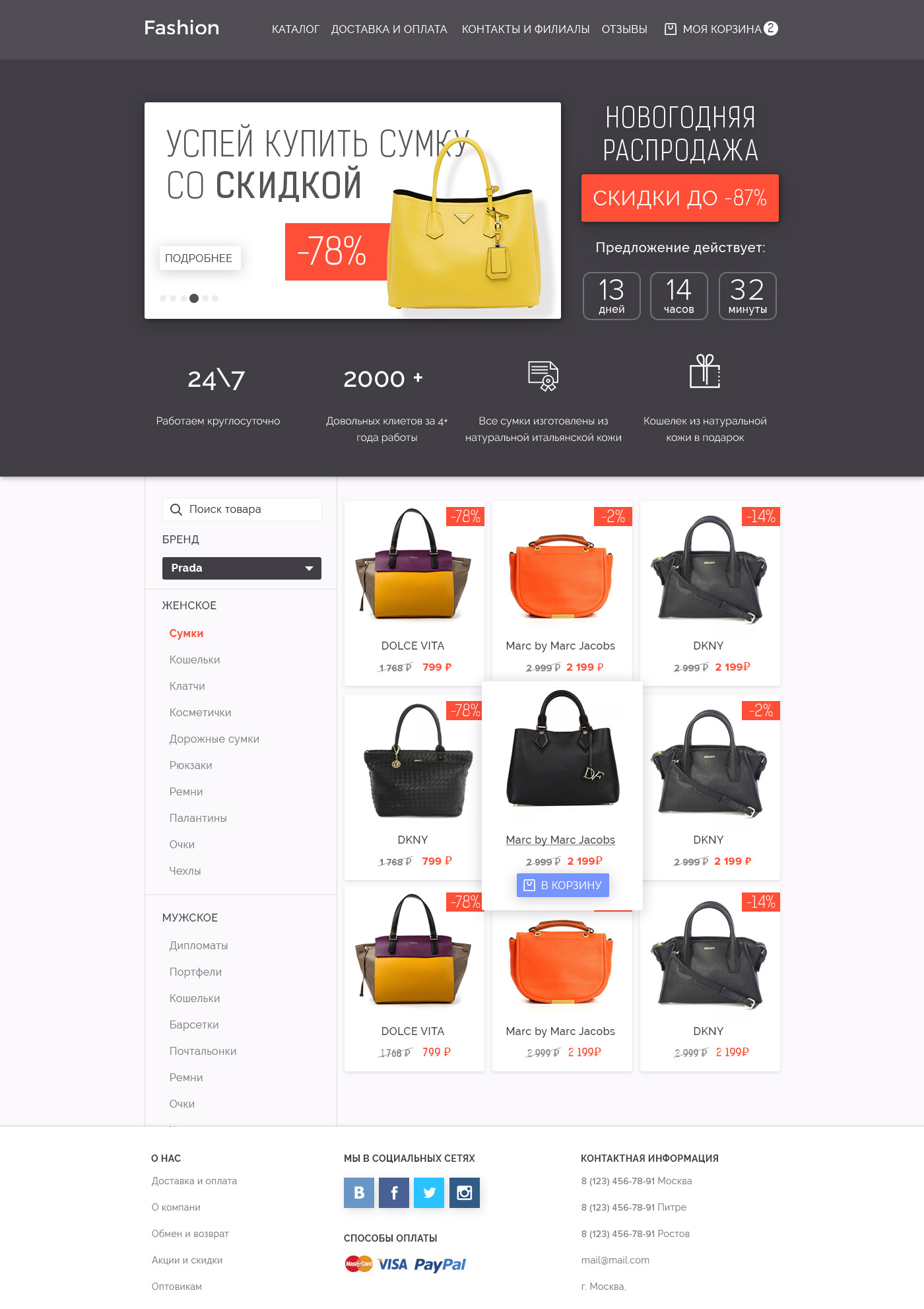 eCommerce Fashion Deal Website Template Free PSD Download