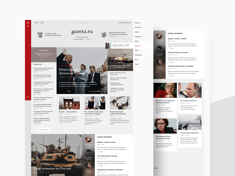 News Portal Website Template PSD