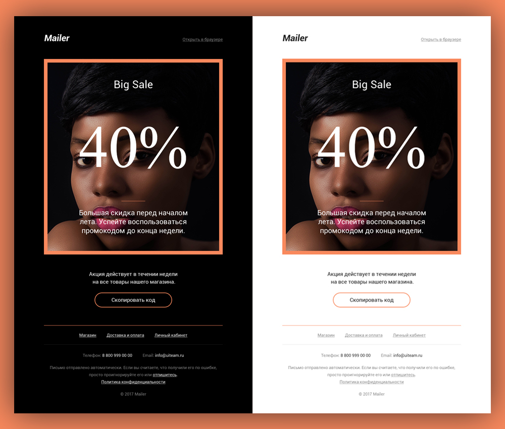 Shopping Sale Emailer Template Free PSD